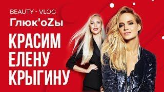 Бьюти Блог: Макияж для визажиста Елены Крыгиной | Gluk'ozа