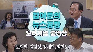 5.16(수) 김어준의 뉴스공장 / 노회찬, 김필성, 정세현, 박현도, 강미진, 김은지