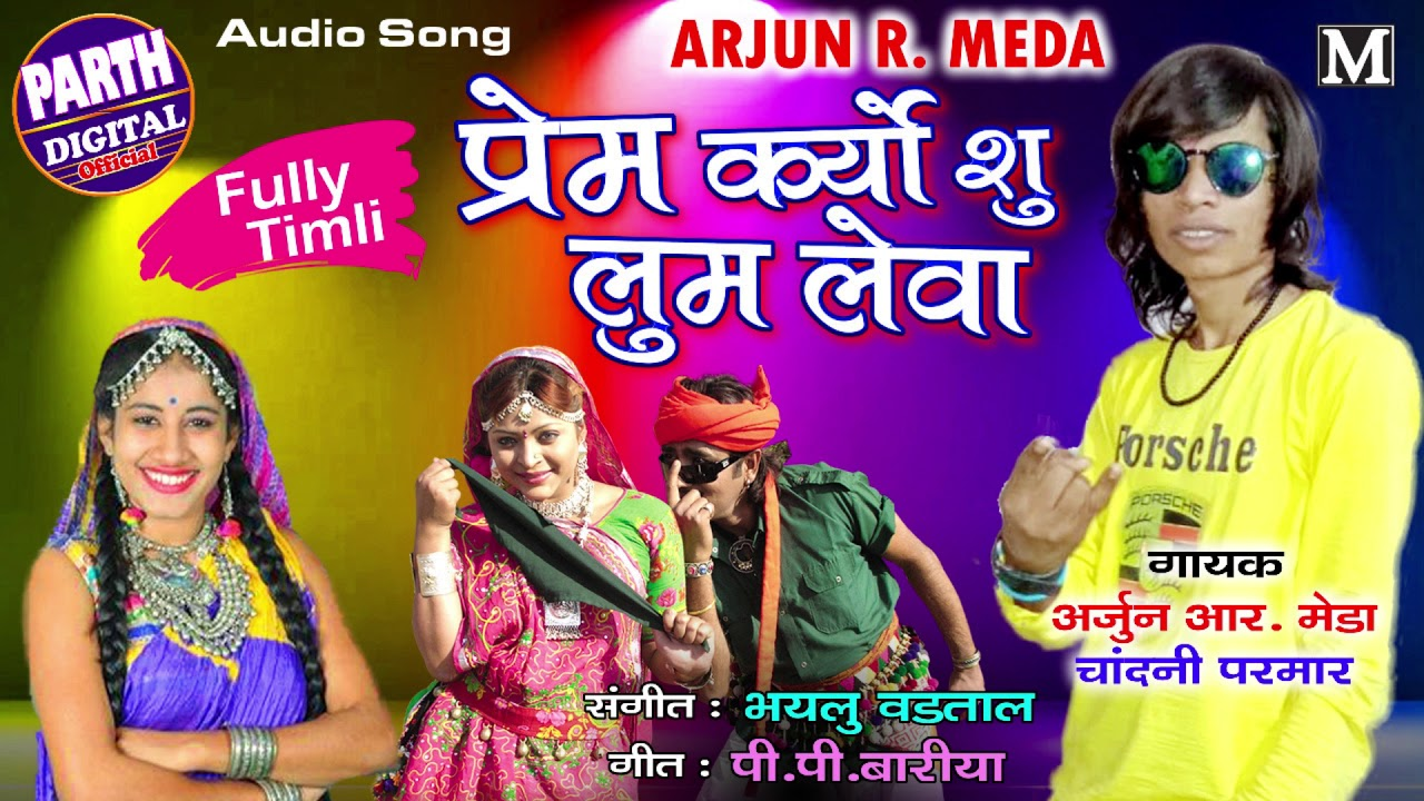 arjun r meda mp3 song download
