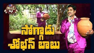 సోగ్గాడు శోభన్ బాబు : iSmart Sathi Comedy King Special - TV9