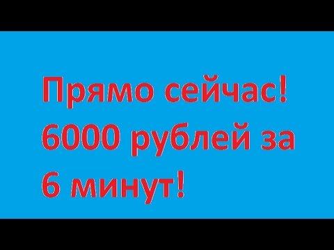 Срочно #Прямо сейчас! 6000 рублей за 6 минут! Хотите так же СМОТРИТЕ ВИДЕО!