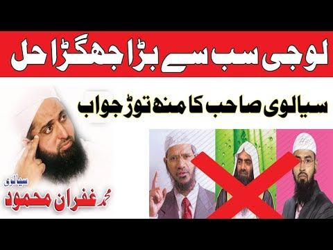 Allama Ghufran Sialvi Wahabiyon Ka Operation_ Wahabi Vs Sunni !! AS TV