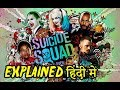 Suicide Squad Movie Explained in HINDI | Suicide Squad Ending Explain