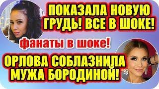 Дом 2 Свежие Новости ♡ 24 ноября 2019. Эфир (24.11.2019).