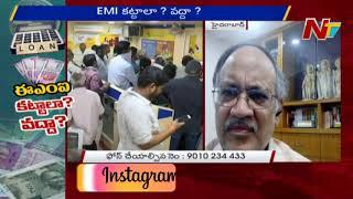 ఈ మూడు నెలలు EMI కట్టకపోతే వడ్డీ పెరుగుతుందా ? - Kutumba Rao About Interest On EMIs | NTV