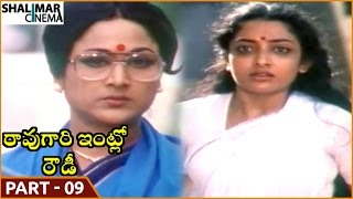 Rao Gari Intlo Rowdy Movie || Part 09/11 || ANR, Vanisri || Shalimarcinema