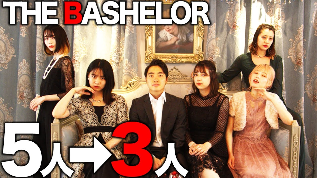 【BASHELOR🍒#1】童帝芸人石橋、世紀の大恋愛の行方は!?