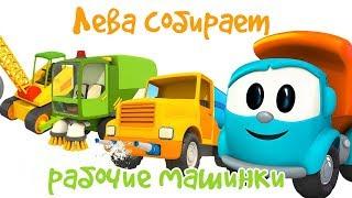 Грузовичок Лева и рабочие машины - Мультики про машинки для мальчиков