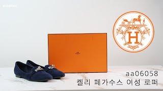 [중고명품신발매입전문 와이즈럭스] Hermes에르메스 …
