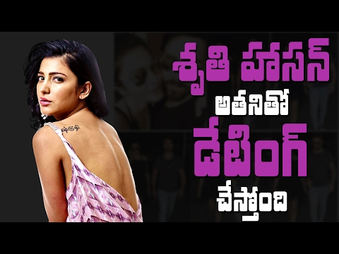 Shruti Haasan dating that actor || Indiaglitz Telugu