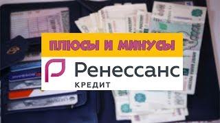 как взять кредит в банке Ренесанс Кредит Украина