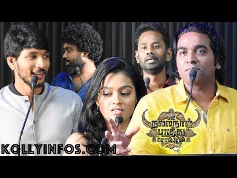 Oru Nalla Naal Paathu Solren Press Meet | Vijay Sethupathi, Gautham Karthik, Gayathrie