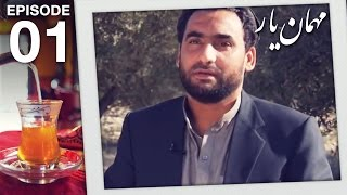 مهمان یار - فصل ششم  - قسمت اول / Mehman-e-Yaar - Season 6 - Episode 1