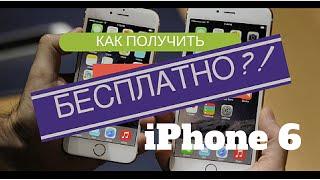 Шок!!Айфон под подушкой!Как получить Айфон бесплатно??/Iphone under the pillow
