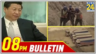 8 PM News Bulletin | Hindi News | Latest News | Top News |  Today's News | 13 July 2020 || News24