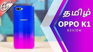 OPPO K1 Review – இத வாங்கலாமா? (In Display Fingerprint | SD660 | 25MP AI Selfie)