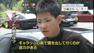 5月19日フォーカス徳島で取り上げられた13才少年!! S13シルビアを大人顔...