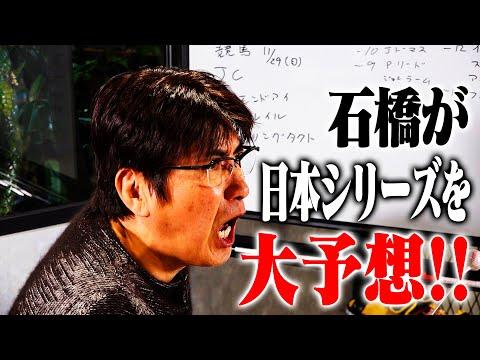 石橋が日本シリーズを大予想!貴ちゃんスポーツニュース2020(2020年11月16日配信編)