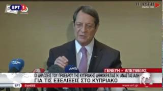Δηλώσεις Ν. Αναστασιάδη για τις εξελίξεις στο Κυπριακό