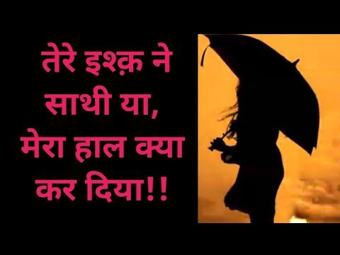 Tere Ishq Ne Sathiya Mera Haal Kya Kar Diya. ....TERE NAAM SAD SONG. ..💔💔