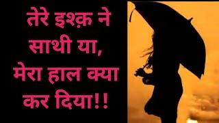 👍👉Tere 💖Ishq ne Sathiya Mera Haal Kya Kar Diya. ☺💜....TERE NAAM SAD SONG. ..💔💔