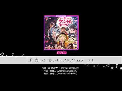 BanG Dream! - Girl's Band Party : Goka! Gokai!? Phantom Thief! [Special]