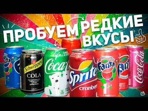 ПРОБУЕМ РЕДКИЕ ВКУСЫ КОЛЫ И ФАНТЫ / Coca-Cola VS Fanta