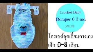 crochet  baby romper  0-3 mo. เอี้ยมเด็ก 0-3 เดือน Mp3