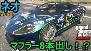 GTA5 ネオ フル改造 & 試乗!マフラー8本出し!?