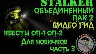 Сталкер ОП 2 Прохождение часть   3
