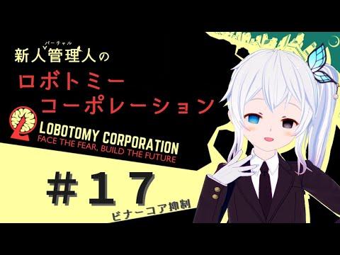【Lobotomy Corporation】へんな生き物を管理する楽しいお仕事って聞いたよ! #17