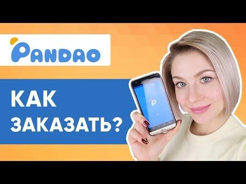 PANDAO: Как Заказать? Обзор Магазина | Получаем Баллы