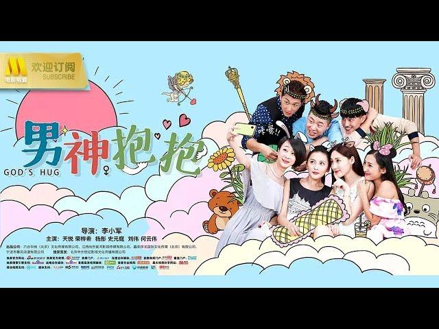 【1080P Full Movie】《男神抱抱/God's Hug》青春闹剧High翻天(侯天悦/荣梓希/杨彤 主演)