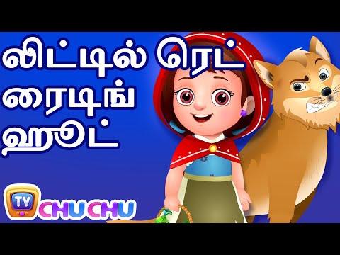லிட்டில் ரெட் ரைடிங் ஹூட் (Little Red Riding Hood) - ChuChu TV Tamil Moral Stories & Fairy Tales