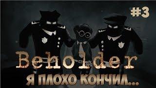 Beholder - too many cash(Бесконечные деньги)