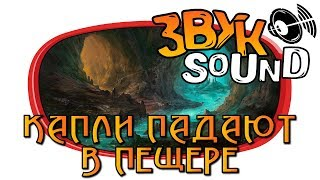 Капли падают ЗВУК падающие капли капли капля в пещере Cave Water Sounds Echo Sound In A Cave