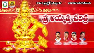 Sri Ayyappa Charitra || Ayyappa Devotional Songs Telugu - Telangana Devotional Songs Telugu