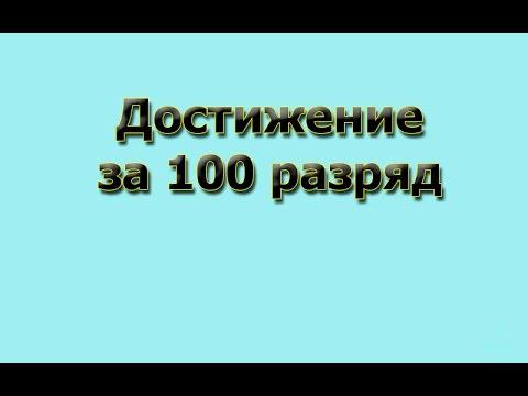 Русская Рыбалка 3.99 Достижение за сотый разряд