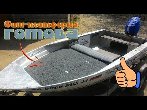 Лодка РЫБАКА. Подготовка лодки к рыбалке 2 часть.
