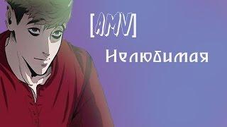 [AMV] |Нелюбимая|Грустный аниме клип|