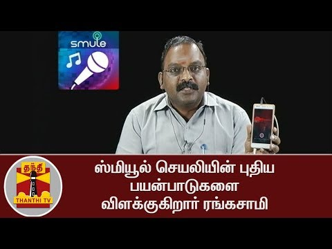SMULE Rengasamy explains new exclusive features of SMULE App | #InaiyaThalaimurai