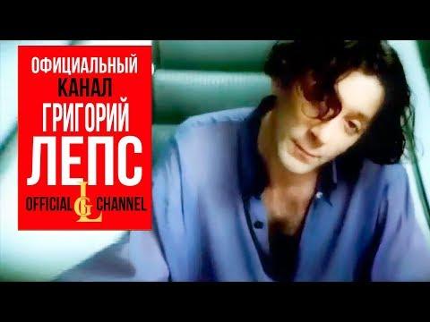 Григорий Лепс — Первый день рожденья