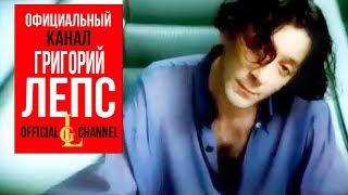 Григорий Лепс - Первый день рожденья (Official video)