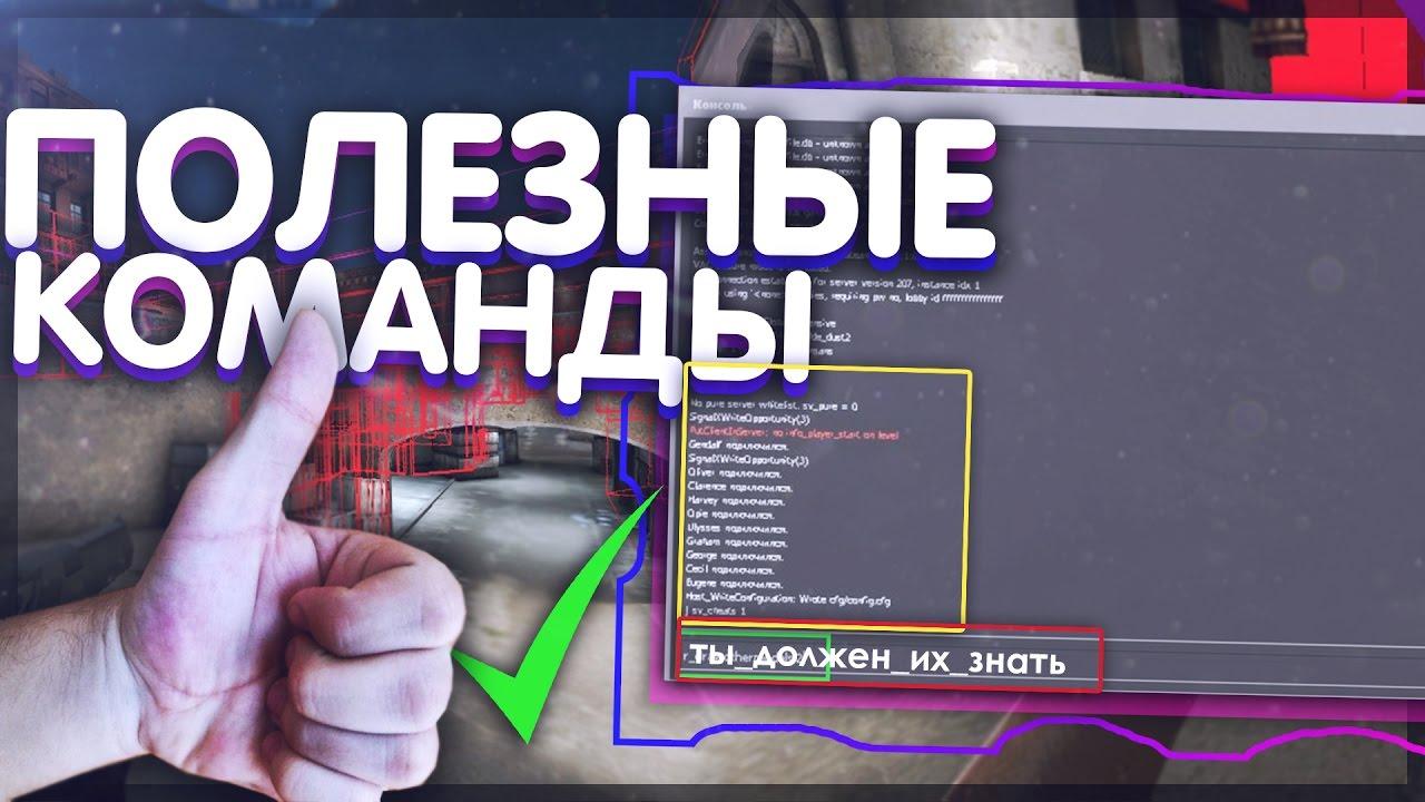 Картинки по запросу ПОЛЕЗНЫЕ КОМАНДЫ ДЛЯ КС ГО