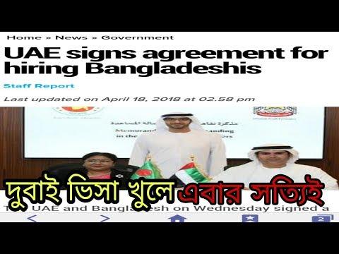 আরব আমিরাত ভিসা খুলে দিবে বাংলাদেশিদের জন্য | UAE will opening soon bangladeshi visa |