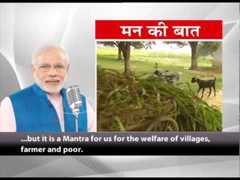 Mann Ki Baat-11: PM Narendra Modi's radio interaction
