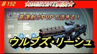 【DESTINY:コントロール】高連射スカウトライフル!ウルブズ・リーシュ!【デスティニー:ハウスオブウルブズ】ぱつおGameTV #152