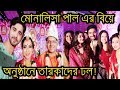 স ত প ক ব ধ পড়ল ন ম ন ল স প ল ত রক দ র ঢল Actress Monalisa Paul Wedding Album mp3