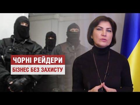 Нова хвиля рейдерства в Україні: чому підприємці не відчувають себе захищеними | Копійка до копійки