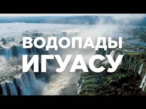 Водопады Игуасу — природное чудо мира